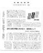 『本願寺新報』副住職記事